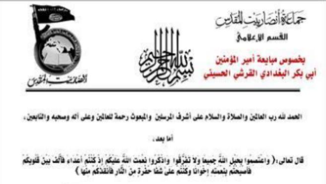 Inicio del comunicado de Ansar anunciando su apoyo al IS.