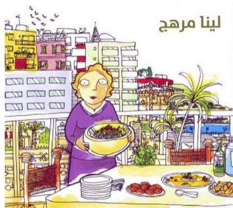 'Yogurt con mermelada ( o cómo mi madre se hizo libanesa)',...