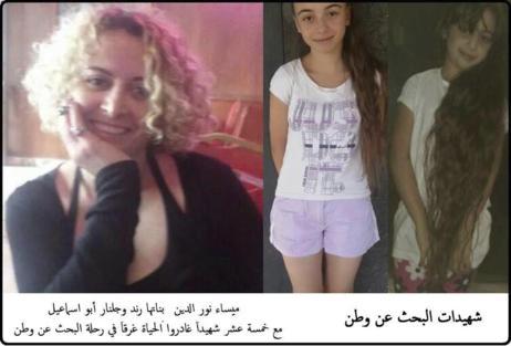Maisaa Nur El Din, profesora de instituto siria, y sus dos hijas, Rand...