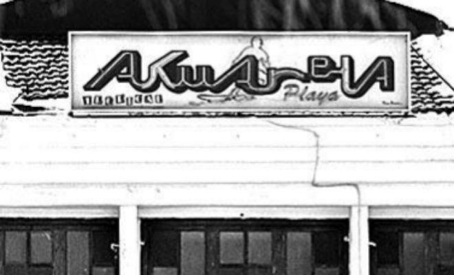 El ayuntamiento cierra la terraza de la conocida discoteca akuarela comunidad valenciana home - Discoteca akuarela valencia ...