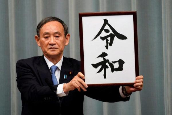Presentación de 'Reiwa', el nombre de la nueva era japonesa.