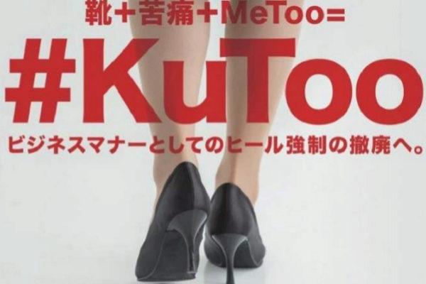 Cartel utilizado por el movimiento #KuToo contra la obligación de usar tacones.