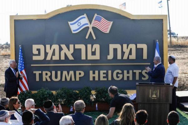 Netanyahu y el embajador de EEUU David Friedman presentan la nueva placa.