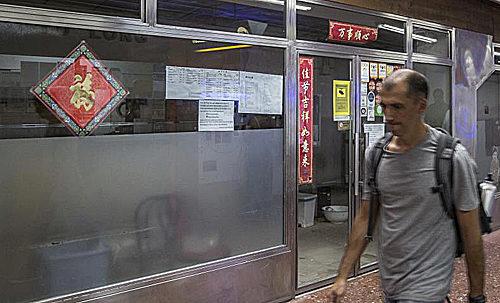 El chino de Plaza de España, cerrado.