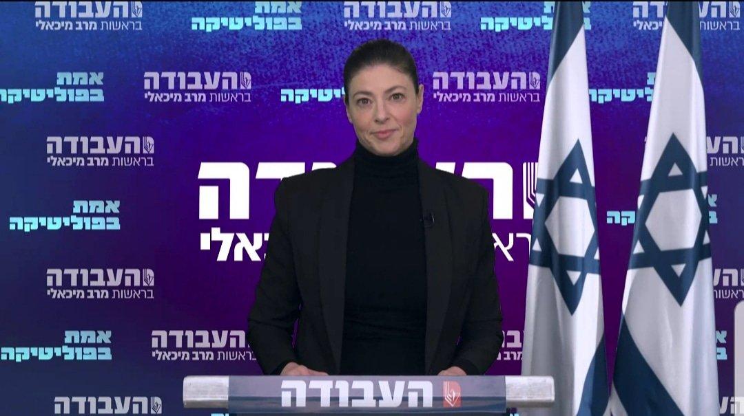 La diputada israelí Merav Michaeli.
