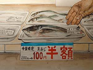 'Canción del pescado a la plancha' de Yusuke Sakamoto. (Foto: Sala Rekalde)