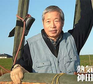 Michio Kanda, en su globo aerostático.