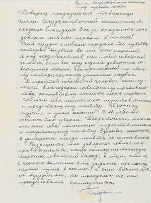 """Dos días antes de viajar al espacio, Gagarin escribe este discurso, que comienza así: """"Camarada presidente, camarada... ¡Yo les agradezco de corazón la confianza depositada en mí para volar primero al cosmos!"""""""