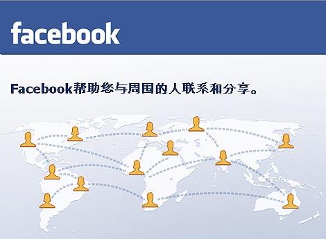 Pantalla del sitio de Facebook en chino.
