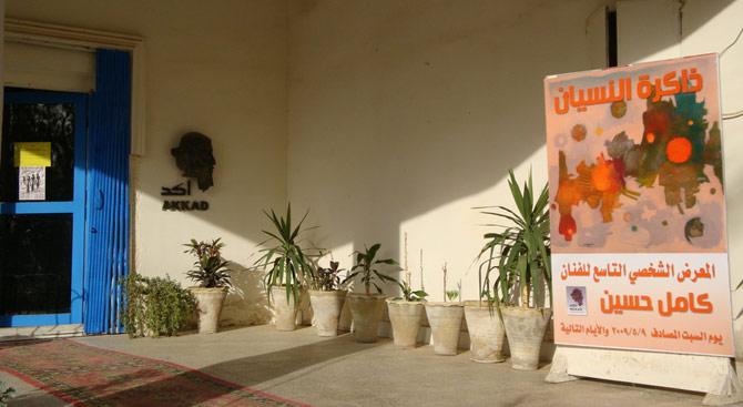 Entrada de la Galería Akkad, en la avenida de de Abu Nuwas de Bagdad (Mónica G. Prieto)