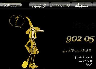 La web de La Bruixa d'Or.