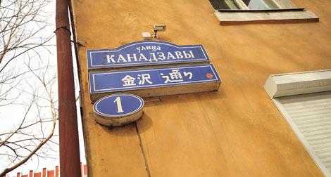 Imagen de las placas de las calles en cirílico y chino.
