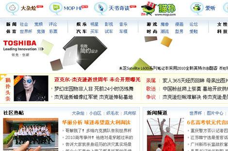 Mop es uno de los foros más populares de China, con decenas de millones de usuarios.