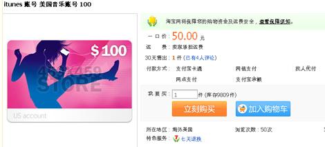 Una de las cuentas de iTunes, a la venta en Taobao, el Amazon chino.