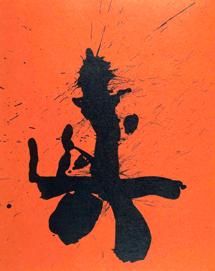 Litografía de Motherwell para Octavio Paz
