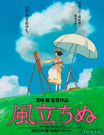Cartel de 'Kazu tachinu', su próximo filme.