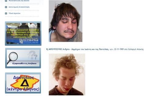 Imágenes de la web de la policía griega.
