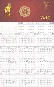 Calendario Chino.Las Claves Astronomicas Del Ano Nuevo Chino Ciencia