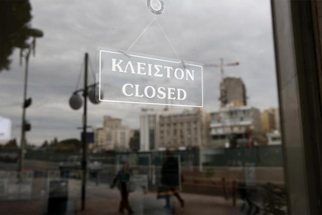 Sucursal cerrada del Banco de Chipre. | Reuters