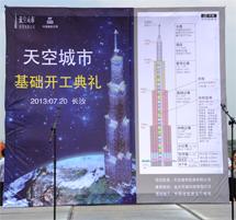 Cartel promocional de la torre presente en la ceremonia de inicio de obras. | AFP