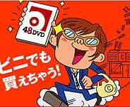 Detalle de la página 'web' promocional. (Foto: 48dvd.jp)
