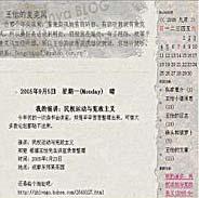 Captura de la página de Wang Yi. (Foto: BOBs)