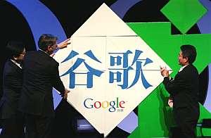 Imagen del nombre de Google en chino. (Foto: AP)