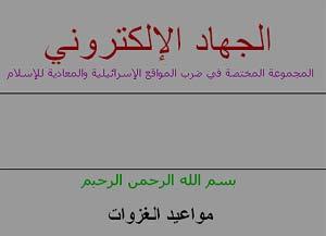 Pantalla del sitio 'Al-jinan.org'.