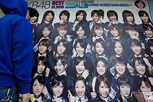 Imagen de un cartel en el distrito de Akihabara, en Tokio. (Foto: EFE)